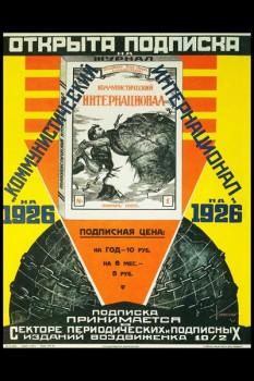 392. Советский плакат: Журнал Коммунистический интернационал