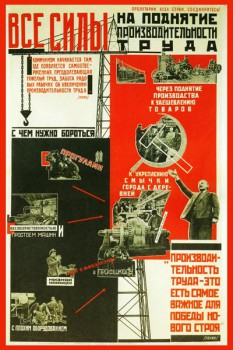 396. Советский плакат: Все силы на поднятие производительности труда