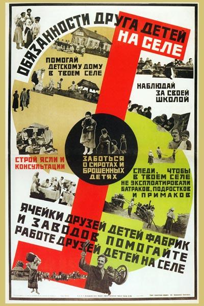 398. Советский плакат: Обязанности друга детей на селе...