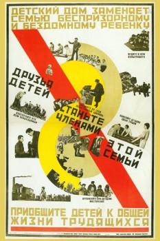 399. Советский плакат: Друзья детей станьте членами этой семьи