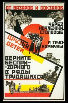 400. Советский плакат: От базаров и вокзалов...