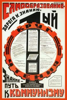 402. Советский плакат: Знание - путь к коммунизму