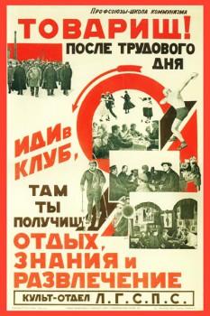 403. Советский плакат: Товарищ! После трудового дня иди...