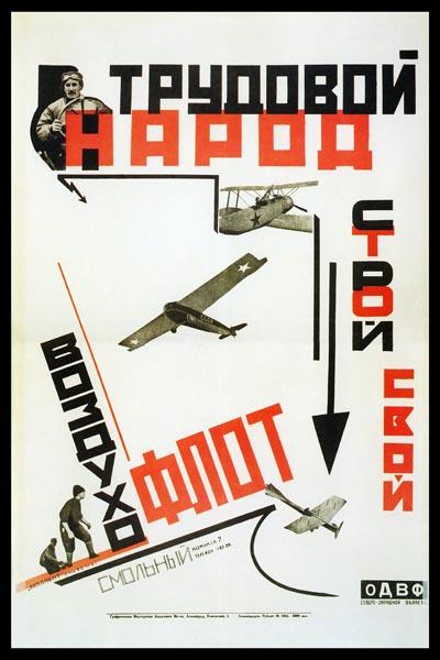 405. Советский плакат: Трудовой народ строй свой воздухофлот