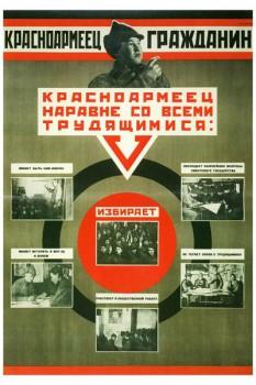 407. Советский плакат: Красноармеец наравне со всеми трудящимися...