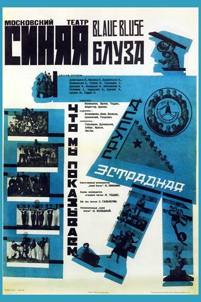 547. Советский плакат: Московский театр Синяя блуза