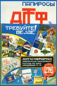 410. Советский плакат: Папиросы ДГТФ