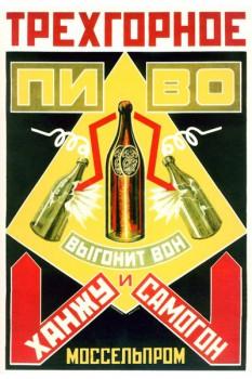 413. Советский плакат: Трехгорное пиво выгонит вон...