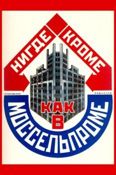 414. Советский плакат: Нигде кроме как в Моссельпроме