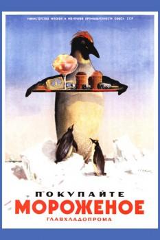 415. Советский плакат: Покупайте мороженое