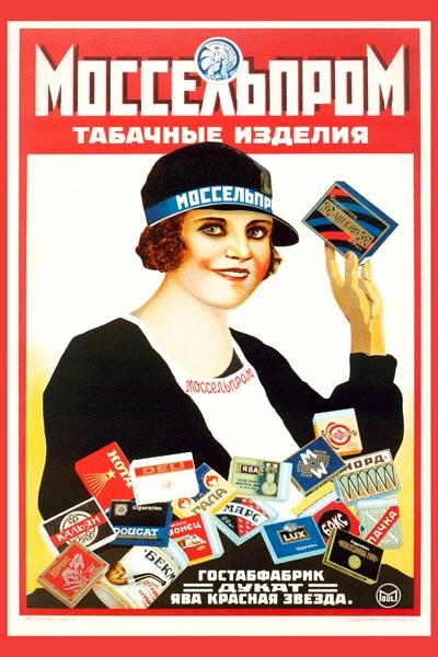 416. Советский плакат: Моссельпром. Табачные изделия.