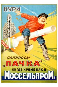 418. Советский плакат: Кури папиросы Пачка
