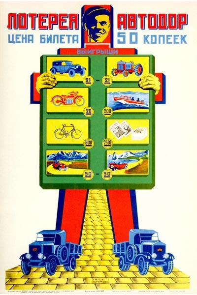 419. Советский плакат: Лотерея Автодор