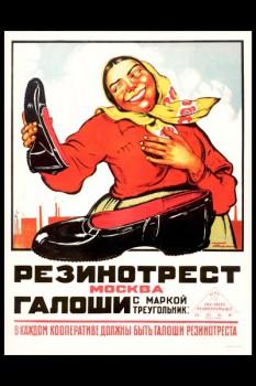 420. Советский плакат: В каждом кооперативе должны быть галоши Резинотреста
