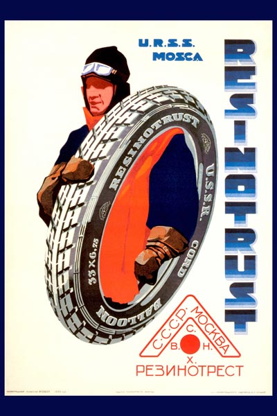 421. Советский плакат: Резинотрест