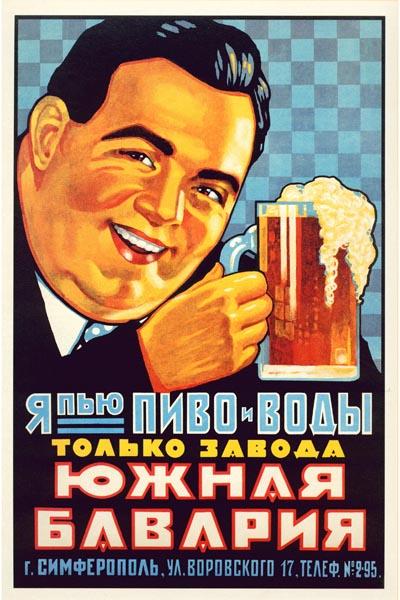 423. Советский плакат: Я пью пиво и воды только завода Южная Бавария