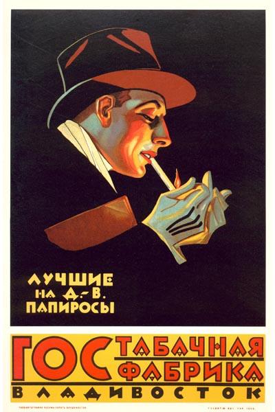 424. Советский плакат: Лучшие на Д.- В. папиросы