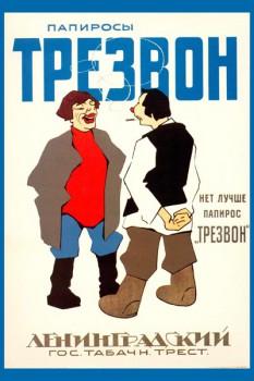 426. Советский плакат: Нет лучше папирос Трезвон