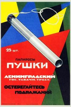 427. Советский плакат: Папиросы Пушки