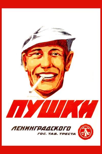 428. Советский плакат: Пушки