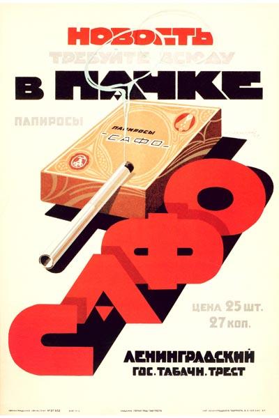 429. Советский плакат: Новость в пачке Сафо