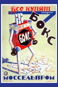 430. Советский плакат: Все курят папиросы Бокс