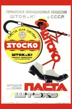 431. Советский плакат: Лучшая для обуви паста Штоко