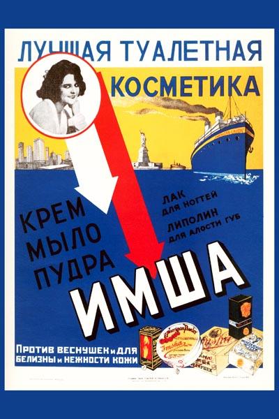 432. Советский плакат: Лучшая туалетная косметика Имша