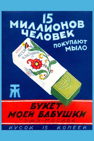 433. Советский плакат: 15 миллионов человек покупают мыло Букет моей бабушки
