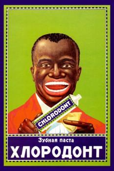 435. Советский плакат: Зубная паста Хлородонт
