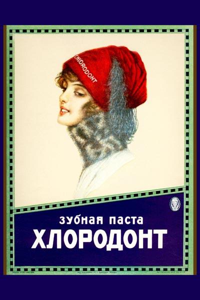 436. Советский плакат: Зубная паста Хлородонт