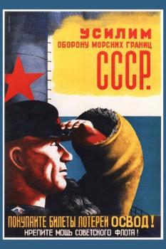 437. Советский плакат: Покупайте билеты лотереи ОСВОД!