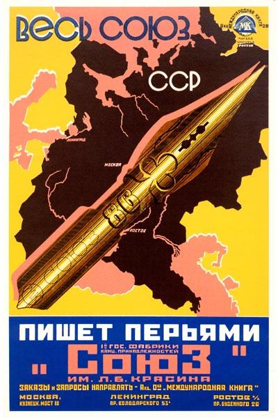 438. Советский плакат: Весь Союз ССР пишет перьями Союз