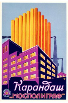 439. Советский плакат: Карандаши Мосполиграф