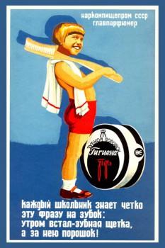 443. Советский плакат: Каждый школьник знает четко эту фразу на зубок:...
