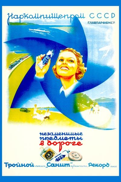 444. Советский плакат: Незаменимые предметы в дороге...