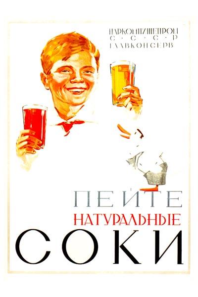 446. Советский плакат: Пейте натуральные соки