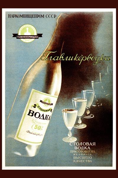 447. Советский плакат: Главликерводка