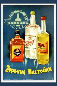 448. Советский плакат: Горькие настойки