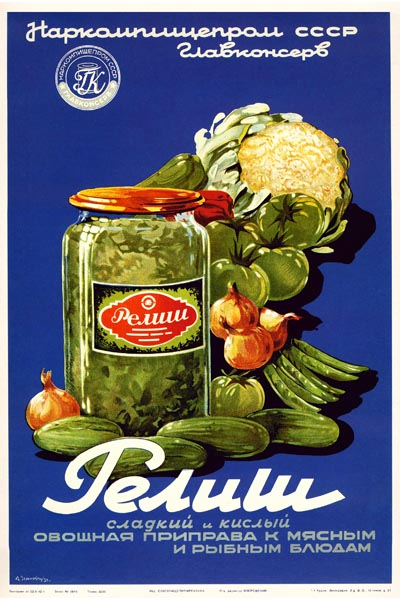 450. Советский плакат: Гелиш. Овощная приправа к мясным и рыбным блюдам