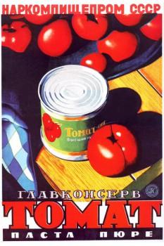 451. Советский плакат: Томат паста пюре