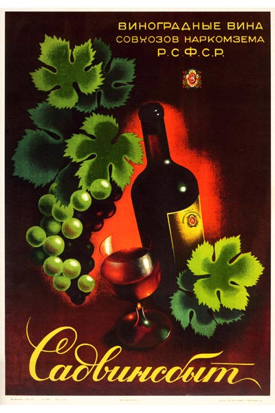 452. Советский плакат: Виноградные вина совхозов Наркомзема Р.С.Ф.С.Р.