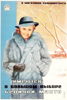 453. Советский плакат: Имеются в большом выборе беличьи манто