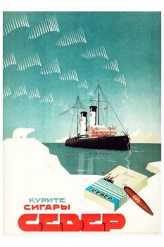 454. Советский плакат: Курите сигареты Север