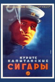 455. Советский плакат: Курите Капитанские сигары