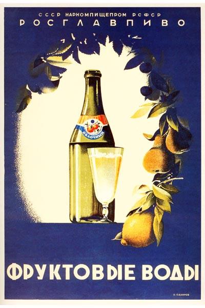 456. Советский плакат: Фруктовые воды