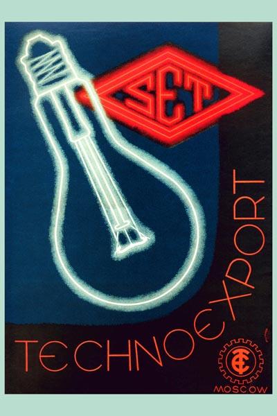 457. Советский плакат: Техноэкспорт