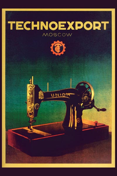 458. Советский плакат: Техноэкспорт