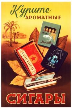 459. Советский плакат: Курите ароматные сигары