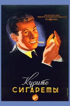 461. Советский плакат: Курите сигареты